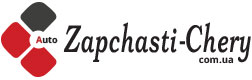 Брянка магазин Zapchasti-chery.com.ua